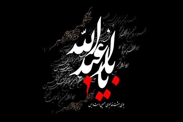 متن ترکی ماه محرم و اشعار ترکی امام حسین و روز عاشورا
