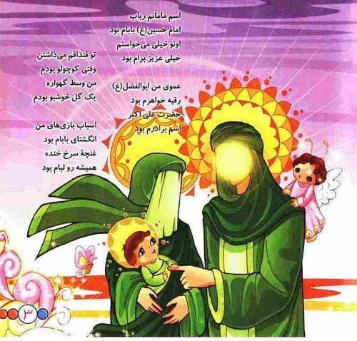 Photo of شعر کودکانه ماه محرم | زیباترین شعر و متن کودکانه عزاداری امام حسین و ماه محرم