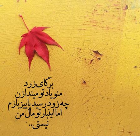 متن پاییزی عاشقانه