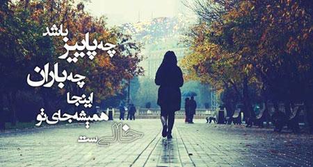 Photo of متن پاییزی عاشقانه | جملات کوتاه و زیبای عاشقانه در وصف فصل پاییز