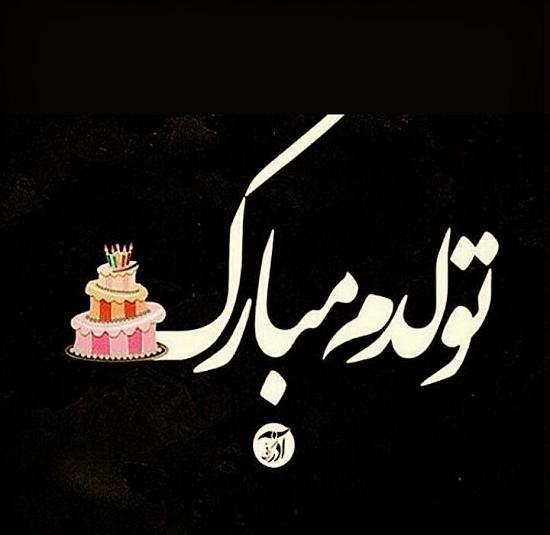 تولدت مبارک عکس و متن