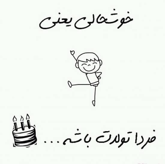 متن تولدم مبارک | متن روز تولدمه | عکس نوشته و عکس پروفایل تبریک تولد خودم