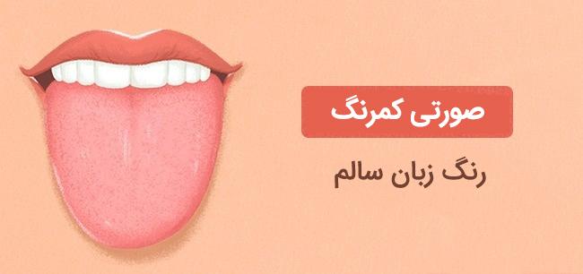 رنگ صورتی زبان