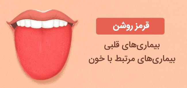 رنگ زبان قرمز