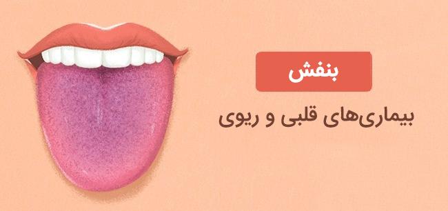 رنگ بنفش زبان