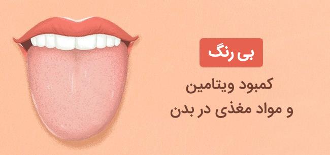 زبان بی رنگ