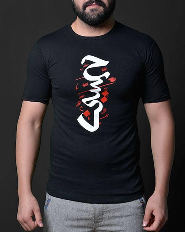 tshirt 3 مدل های تیشرت مشکی مردانه محرمی پسرانه با طرح های زیبا و یا حسین مدل لباس