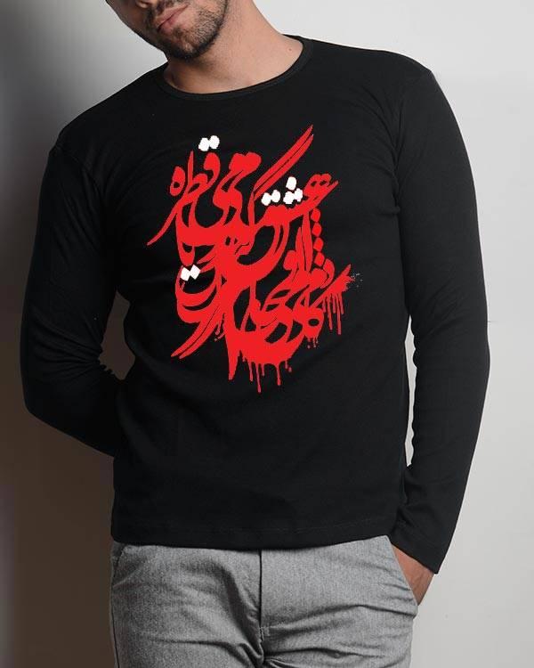 tshirt 7 مدل های تیشرت مشکی مردانه محرمی پسرانه با طرح های زیبا و یا حسین مدل لباس