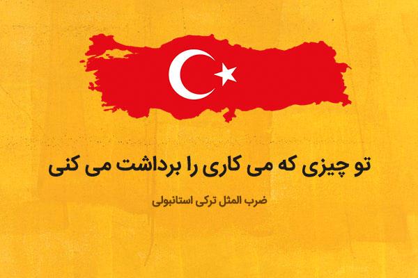 ضرب المثل ترکی استانبولی با ترجمه فارسی + اصطلاحات و جمله های مهم