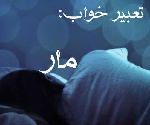 تعبیر خواب مار
