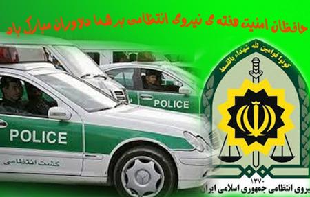 روز نیروی انتظامی