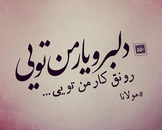 Photo of اشعار عاشقانه مولانا ؛ مجموعه شعرهای کوتاه و بلند غزل ها و رباعایت خیام در مورد عشق