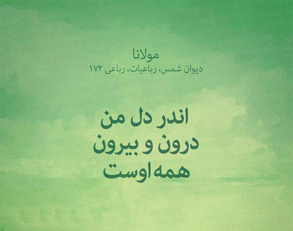 اشعار عاشقانه مولانا