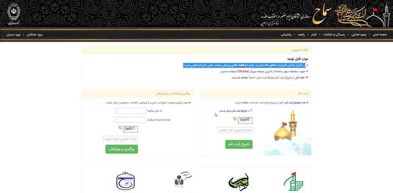 سامانه سماح؛ آموزش ثبت نام در سامانه سماح برای دریافت ویزای پیاده روی اربعین