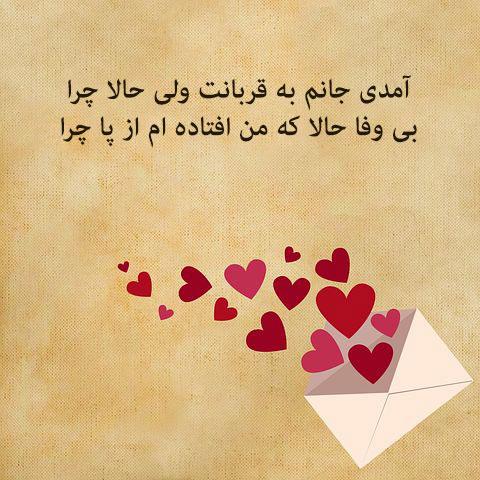 اشعار عاشقانه شهریار؛ شعر عاشقانه غزلیات دوبیتی و شعر کوتاه شهریار در مورد عشق