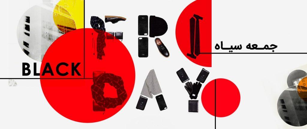 تاریخچه جمعه سیاه (Black Friday)