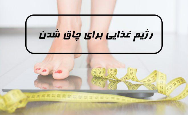مواد غذایی برای چاق شدن, برنامه غذایی برای افزایش وزن
