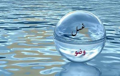 غسل وضو نماز