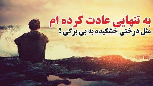 tanhaie 19 e1540502292393 عکس تنهایی غمگین؛ عکس های نشان دهنده تنهایی شما عکس
