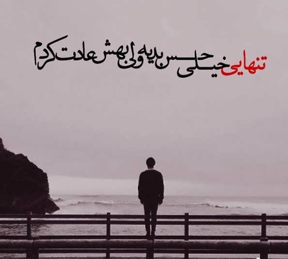 tanhaie 23 e1540502327713 عکس تنهایی غمگین؛ عکس های نشان دهنده تنهایی شما عکس