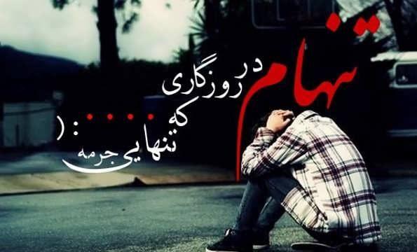 tanhaie 24 e1540502336207 عکس تنهایی غمگین؛ عکس های نشان دهنده تنهایی شما عکس