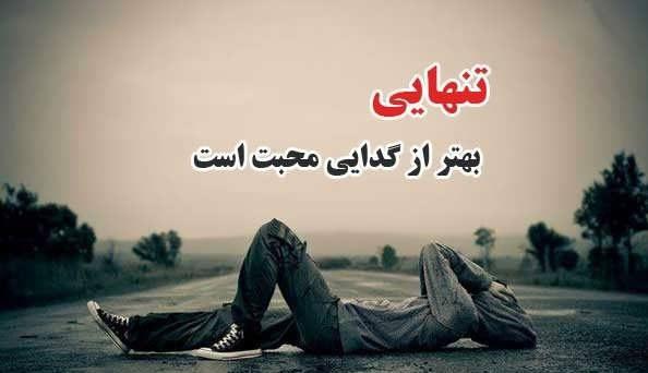tanhaie 25 e1540502382842 عکس تنهایی غمگین؛ عکس های نشان دهنده تنهایی شما عکس