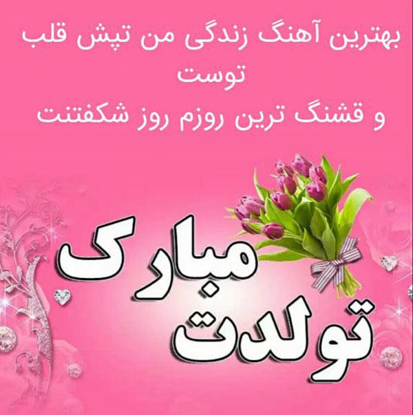 متن ادبی تبریک تولد خواهر