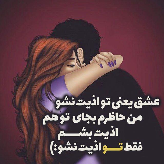 عکس نوشته عاشقانه