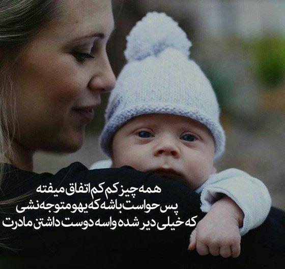 عکس نوشته مادر و نوزاد