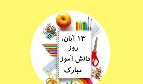 انشا در مورد روز 13 آبان روز دانش آموز | سیزده آبان چه روزی است؟