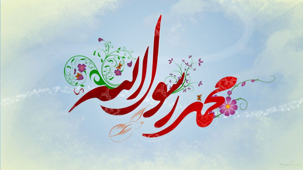 انشا حضرت محمد (ص) , انشا پیامبر اسلام