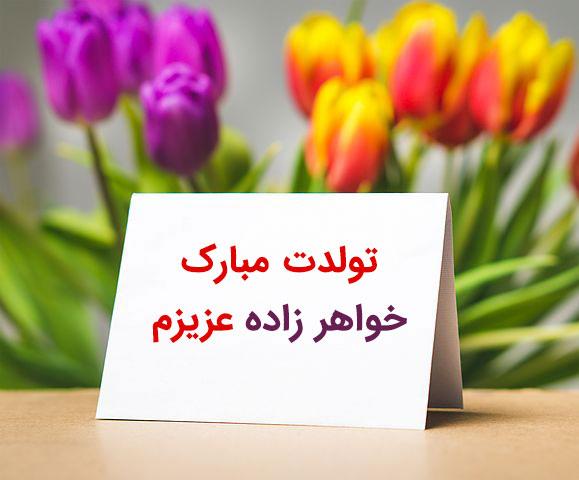 متن و عکس تبریک تولد خواهر زن خواهر شوهر و خواهرزاده عزیز