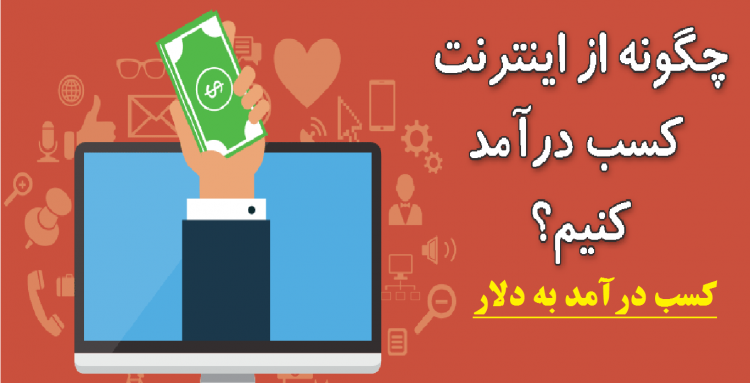 کسب درآمد دلاری در ایران با این روش ها