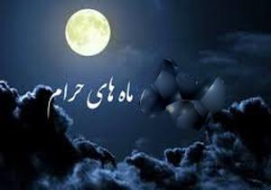 Photo of ماه حرام | کدام ماه ها در اسلام حرام هستند و ماه حرام یعنی چه؟
