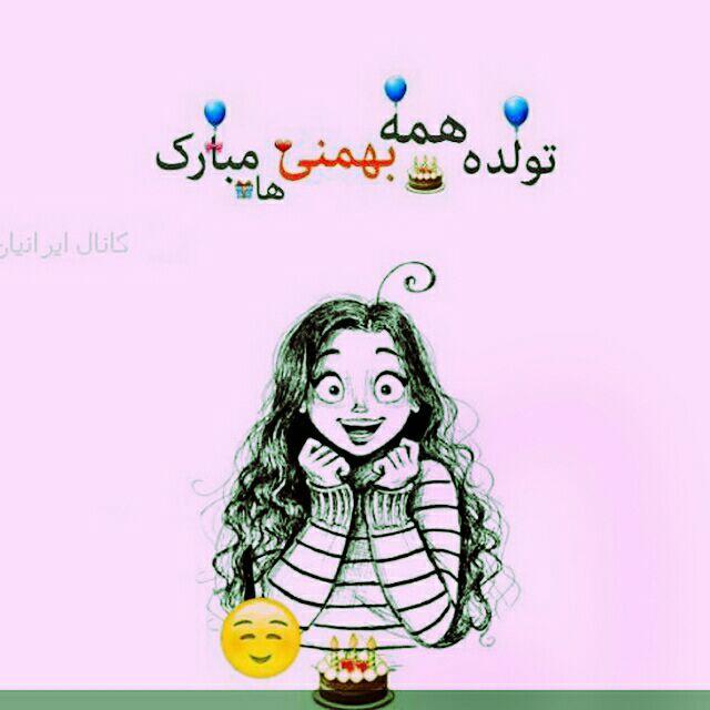 متن تولد دختر بهمن ماهی