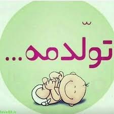 متن تبریک تولد متولدین بهمن ماه