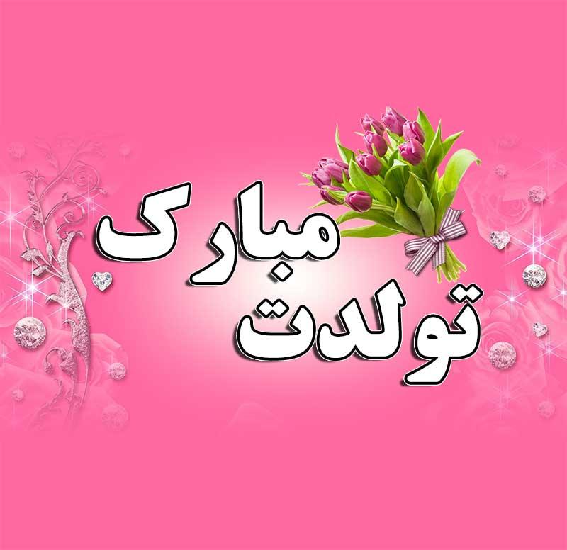 کارت پستال موزیکال تبریک تولد بهمن ماهی