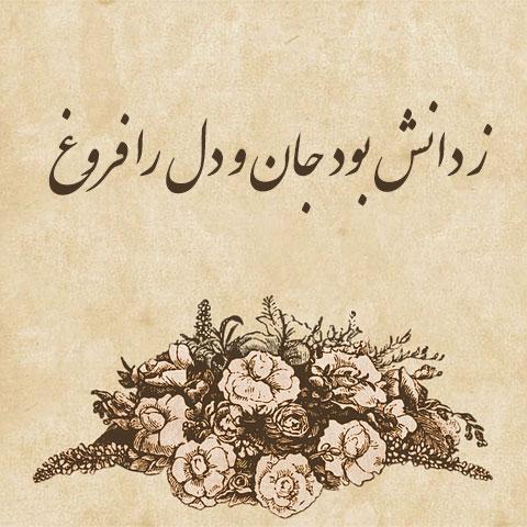 شعر فردوسی | اشعار فردوسی