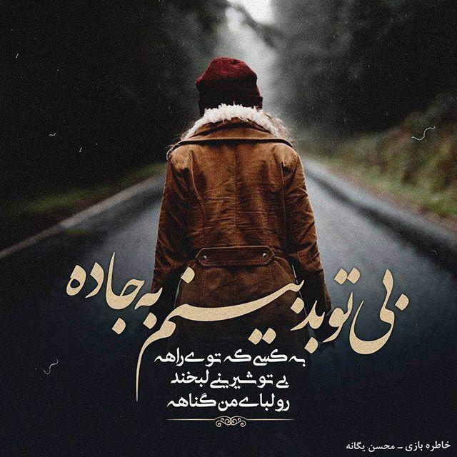 عکس پروفایل آهنگ های محسن یگانه و عکس نوشته ترانه ها و شعرهای محسن یگانه