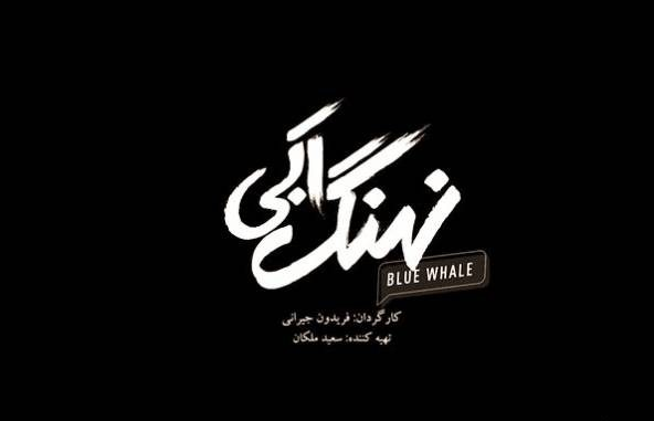 سریال نهنگ آبی