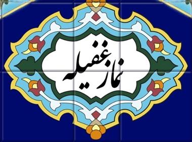 Photo of نماز غفیله | آموزش خواندن نماز غفیله و معنی آن