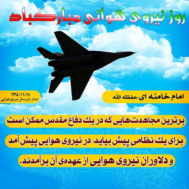 روز نیروی هوایی