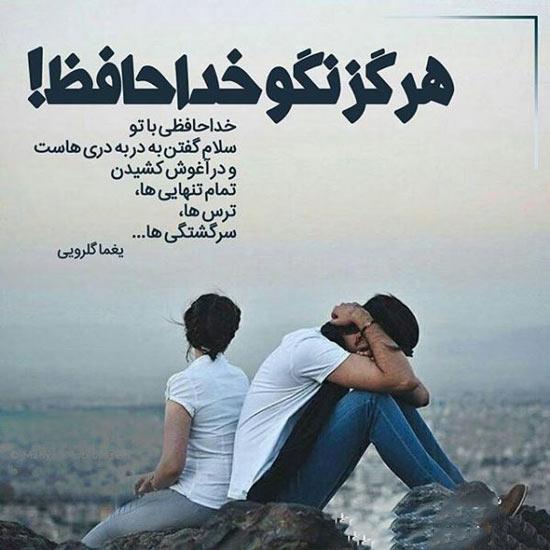 متن خداحافظی عاشقانه | زیباترین جملات و متن های خداحافظی از عشق