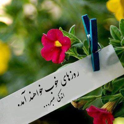 عکس نوشته آرام بخش و جملات زیبای آرامش دهنده ذهن و قلب