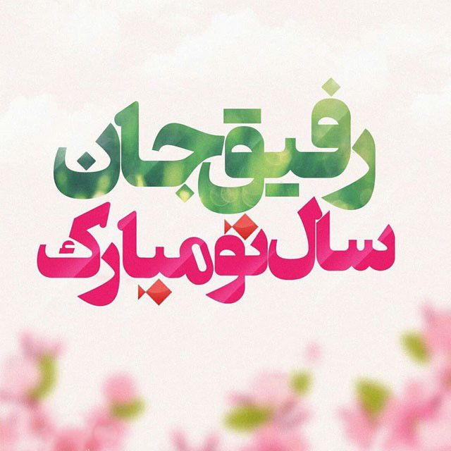 Photo of عکس نوشته عاشقانه تبریک عید نوروز + عکس پروفایل تبریک عید نوروز برای عشق و همسر