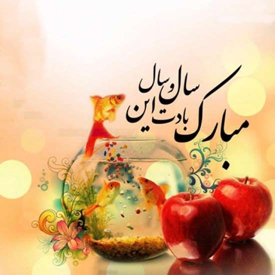 عکس های عاشقانه تبریک عید نوروز
