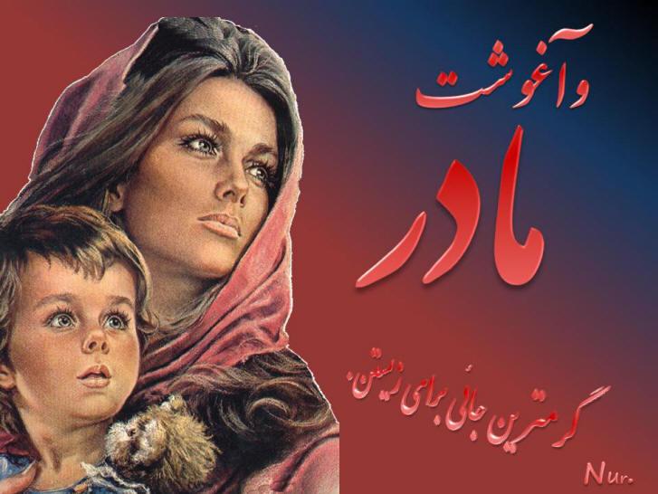 Photo of انشا در مورد مادر | انشا درباره مادر فداکاری مادر خوبی های مادر انشای ساده و ادبی