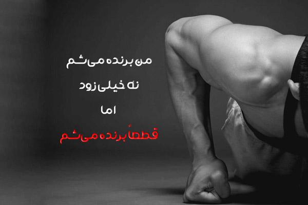 جملات انگیزشی ورزشی