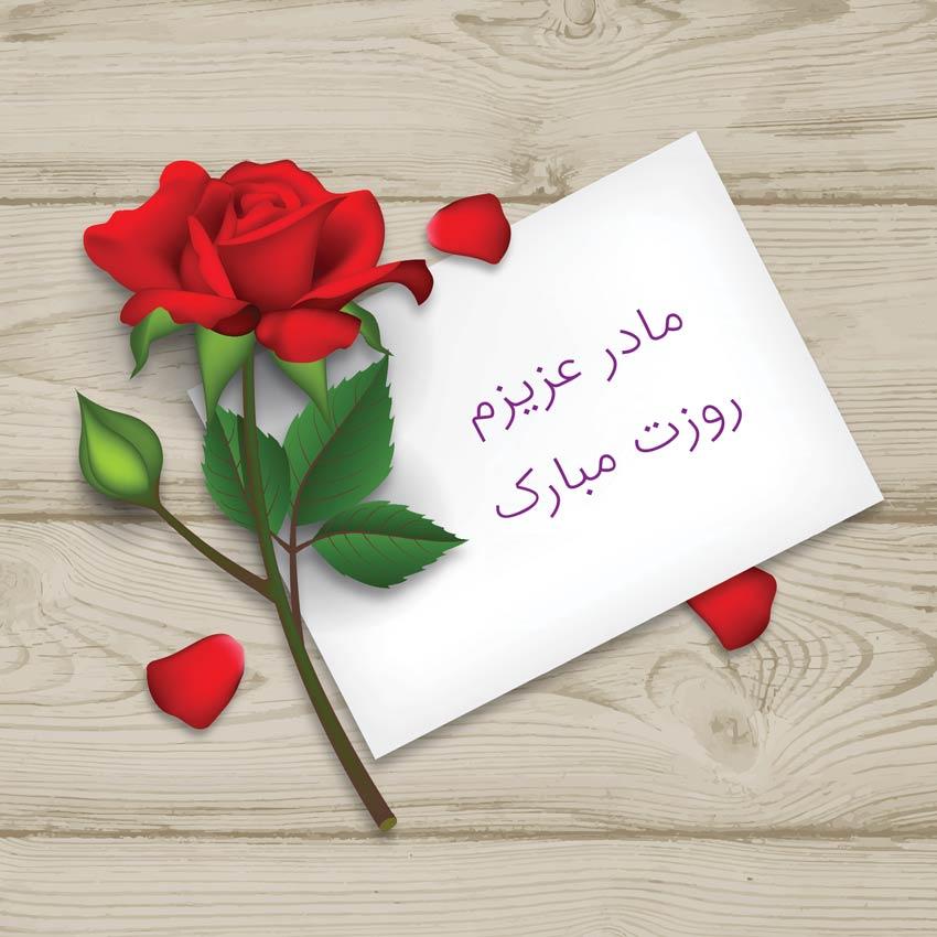 Photo of تبریک روز مادر | جملات عاشقانه برای تبریک روز مادر | عکس های تبریک روز مادر