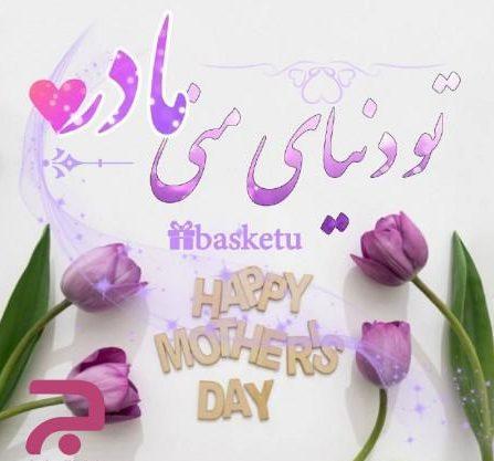 عکس و متن مخصوص روز مادر